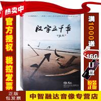 正版包票汉字五千年 4DVD 视频音像光盘影碟片