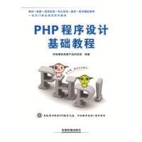 PHP程序设计基础教程 9787113185701