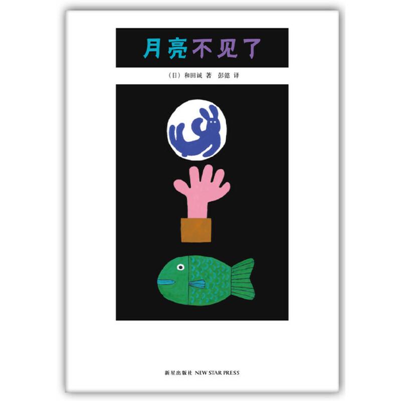 月亮不见了天文常识与趣味故事的完美结合,一本真正寓教于乐的科学绘本!由本书改编而成的动画在日本各地的天文馆播放 ——爱心树童书