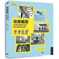 """中国高等院校""""十三五""""精品课程规划教材:动画编剧"""