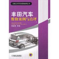 【新书店正版】丰田汽车维修案例与点评焦建刚机械工业出版社9787111361466