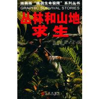 """绘画版""""挑战生命极限""""系列丛书 丛林和山地求生"""