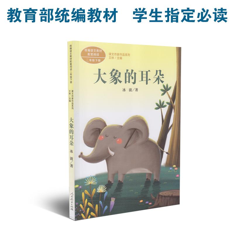 大象的耳朵 二年级下册 统编版语文教材配套阅读 课文作家作品系列 ☆延伸阅读,精选与课文相关的文章。 ☆自主阅读,全文注音,文章难度与课文相当。 ☆作家和你面对面,讲述作品背后的故事 。著名儿童文学作家冰波经典力作!
