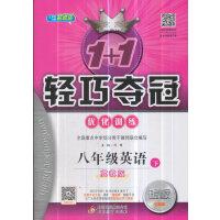 1+1轻巧夺冠优化训练:八年级英语(下)・冀教版2019春