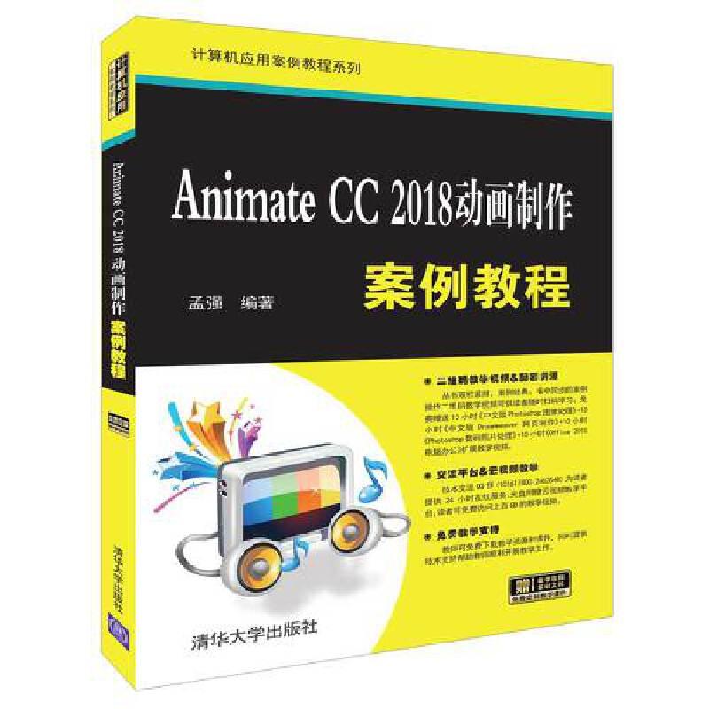 Animate CC 2018动画制作案例教程 随书赠送电子课件、二维码教学视频、云视频教学、技术交流群服务及其他配套资源,下载地址见书内容简介和前言。教材服务QQ群:1815317009。