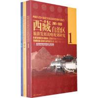 【现货】西藏自治区旅游发展战略规划研究(1、2、3)(2005-2020)(全三册) 北京清华城市规划设计研究院 97