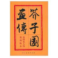 芥子园画传第4集:人物(巢勋临本)沈心友少年成人初学中国画毛笔写形构图基本技法绘画学习