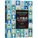人才盘点:创建人才驱动型组织(第2版) 9787111594864 李常仓 赵实 机械工业出版社