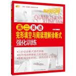 高二英语完形填空与阅读理解诊断式强化训练 英语强化训练 芒果英语