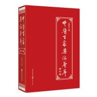 中医百家药论荟萃(修订版)