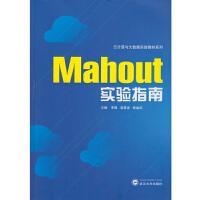 Mahout实验指南