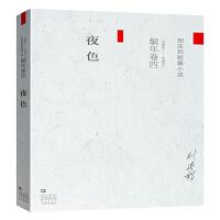 刘庆邦短篇小说编年卷(四):夜色