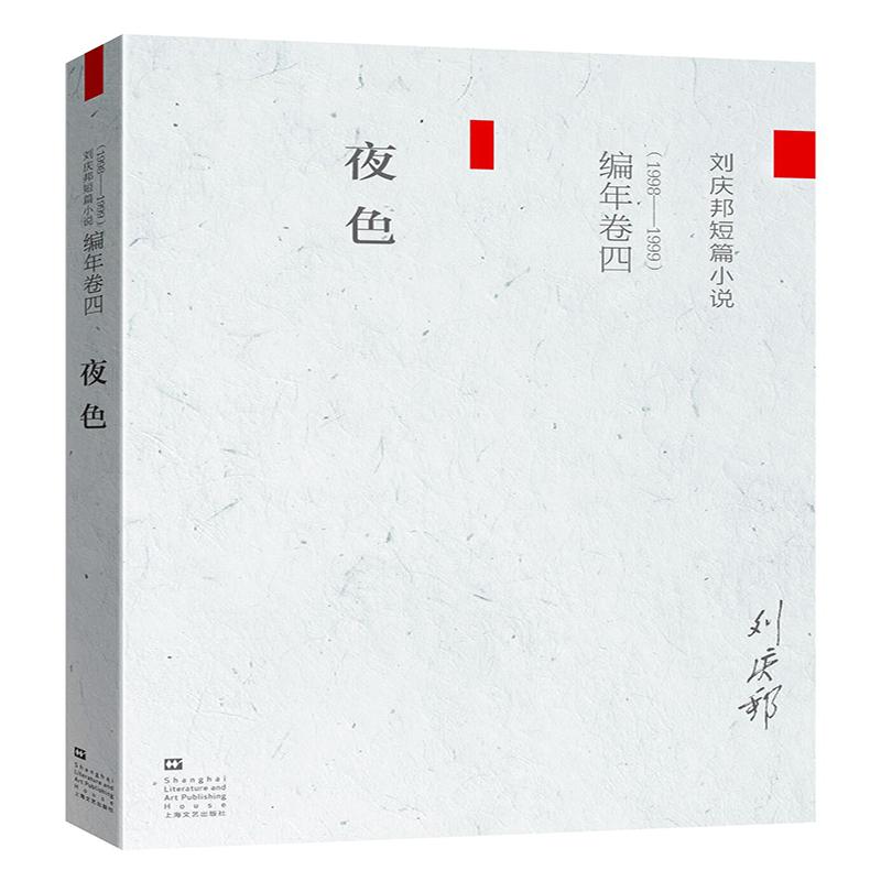 刘庆邦短篇小说编年卷(四):夜色 中国短篇小说之王  写尽人间的悲欢离合,人世的至情至性。