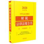 中华人民共和国财税法律法规全书(含优惠政策) (2020年版)