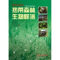 热带森林生物群落/世界生物群落