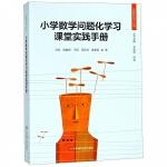 小学数学问题化学习课堂实践手册/问题化学习丛书