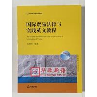 2019现货 国际贸易法律与实践英文教程 石现明 编著 21世纪法学系列教材 法律出版社 9787519732080