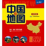 中国地图(知识版――便携撕不烂地图)(中国地理知识速读,地理奇观纵览。既可用于桌面阅读,也可随身携带,方便实用的地图工