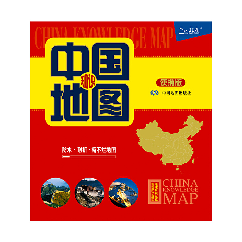 中国地图(知识版——便携撕不烂地图)(中国地理知识速读,地理奇观纵览。既可用于桌面阅读,也可随身携带,方便实用的地图工具书)中国地理知识速读,地理奇观纵览。既可用于桌面阅读,也可随身携带,方便实用的地图工具书