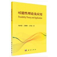 【按需印刷】-可能性理论及应用