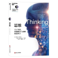 思维 约翰?布罗克曼(John Brockman) 开启对思维与决策的大思考 决策问题解决与预测的新科学 行为神经学书籍
