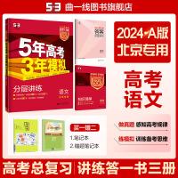 曲一线官方正品 2021版53A语文北京适用 5年高考3年模拟总复习 五年高考三年模拟语文