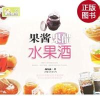 【旧书二手书九成新】果酱果醋水果酒//汕头大学出版社
