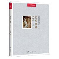 行者无疆(中国国家地理全新修订图文版)余秋雨岳麓出版社9787553800356
