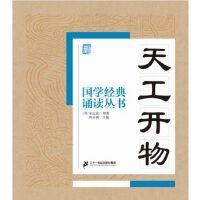 国学经典诵读丛书:天工开物