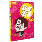 暴走漫画60