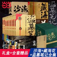 盗墓笔记+藏海花+沙海(全12册)