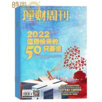 理财周刊(周)2020年全年杂志订阅新刊预订1年共48期1月起订