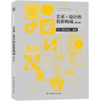 艺术・设计的色彩构成(修订版)基础造型系列教材 日本教育家朝仓直巳编著 艺术设计中的色彩艺术设计书