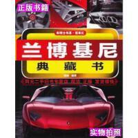 【二手9成新】兰博基尼典藏画册闻骐 编著机械工业出版社