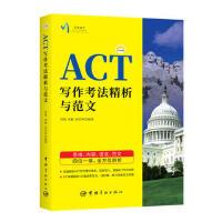 【二手书9成新】ACT写作考法精析与范文 ACT柠檬书,周锐 刘魁 刘君涛,中国宇航出版社