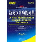 新英汉多功能词典(32K)