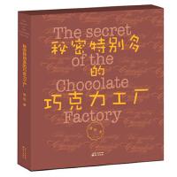 秘密特�e多的巧克力工�S