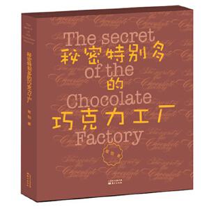 秘密特别多的巧克力工厂