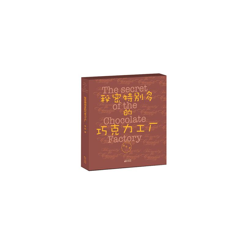"""秘密特别多的巧克力工厂 真的可以玩的巧克力工厂大冒险!冰心儿童文学奖获得者常怡童话新作!(随书附赠价值210元的巧克力主题公园""""歌斐颂巧克力小镇""""亲子套票!)"""
