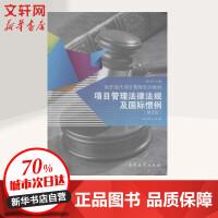 项目管理法律法规及靠前惯例(第3版) 何红锋,赵军
