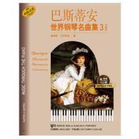 巴斯蒂安世界钢琴名曲集:3:中高级(货号:A3) [美] 简・斯密瑟・巴斯蒂安,秦展闻 9787552314731 上