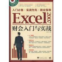 EXCEL 2007财会入门与实战
