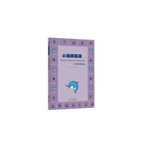 小海豚英语・小学英语语法