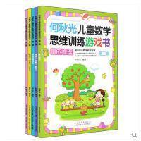 何秋光 儿童数学思维训练游戏 趣味全套5册逻辑思维 潜能 注意力专注力训练书图书益智4 幼儿数学启蒙3-6岁 5-7岁全脑智力开发书籍