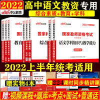 高中语文教师资格证考试用书2021全套 中学语文教师资格证考试教材14本 2021教师资格证考试高中语文2021 中公教