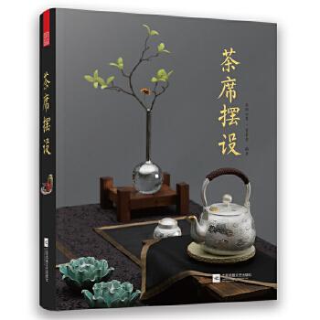 """茶席摆设(""""茶席设计+茶器美学"""",弘扬健康茶文化) 了解基本元素之后随性搭配,简易上手,与众不同。根据四季有不同设计案例,为品茶增添美的体验。"""