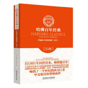 伊利莎白时期戏剧(卷Ⅱ)(哈佛百年经典・第23卷)