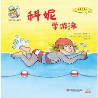 科妮快乐成长图画书 第2辑 我要学本领・科妮学游泳