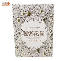星空棒棒糖 硬质糖果(秘密花园) 18g*10支 礼盒装 情人节生日创意礼物