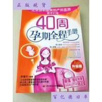 【二手旧书9成新】DI271683 40周孕期全程手册(升级版)(封面、